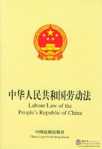 chinese labor and employment law Find labor lawyers and law firms in shanghai, china with contact information, descriptive overview, practice areas, publications.